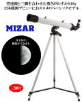 MIZAR 天体望遠鏡ミザール TS-456