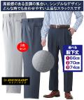 ダンロップ・リファインド新裾上げ済アジャスター付杢調スラックス同サイズ2色組