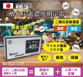 日本製 二酸化炭素濃度測定器