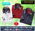 ダンロップ・リファインド デザインポロシャツ同サイズ3色組 / DUNLOP REFINED