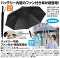 バッテリー内蔵・ファン付き・晴雨兼用傘
