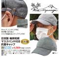 ライズ 日本製 梅炭和紙マスクバンド付き抗菌キャップ / RISE