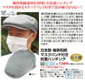 ライズ 日本製 梅炭和紙マスクバンド付き抗菌ハンチング / RISE