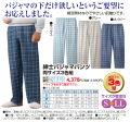 紳士パジャマパンツ同サイズ3色組