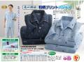 日本製遠州捺染和柄プリントパジャマ 同サイズ2色組