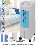 UV除菌機能付き5段階風量 冷風扇