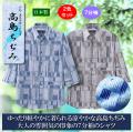ポールミラー幾何学柄高島ちぢみ7分袖シャツ同サイズ2色組