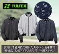 タルテックスMA-1裏メッシュブルゾン / TULTEX