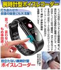 目立たない腕時計型ボイスレコーダー