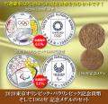 【造幣局発行】 1964年東京オリンピック、2020 年東京オリンピック・パラリンピック プレミアム記念貨幣+メダルセット