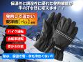 東洋紡開発・発熱新素材使用 発熱・防水・防寒手袋【女性用】