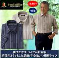 ポールミラー 麻混楊柳 ストライプ7分袖シャツ2色組 / PAUL MILLER