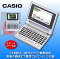 カシオ カラー電子辞書 / CASIO
