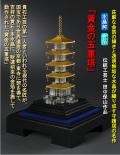 経済産業省認定日本貴石彫刻鑑定協会証明書つき「黄金の五重塔」