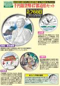 地方自治法施行60周年記念貨幣 造幣局発行・千円銀貨幣47都道県セット全品揃い