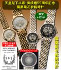 天皇陛下半寿・御成婚55周年記念 鳳凰菊花紋腕時計(ほうおうきっかもん)ペア