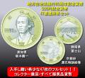 地方自治法施行60周年記念貨幣 500円記念貨幣 47都道府県セット