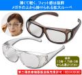 メガネの上から掛けられるメガネ型拡大鏡