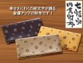 七福字円萬財布(しちふくじえんまんざいふ)