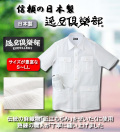 逸品倶楽部 日本製 近江ちぢみ本麻サファリシャツ