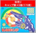 害鳥獣対策火薬式ピストル用 別売りキャップ弾6箱/576発