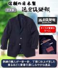 逸品倶楽部 日本製ウールネイビージャケット