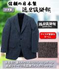 逸品倶楽部 日本製 ウールヘリンボーンジャケット