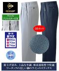 ダンロップ・モータースポーツ裾上げ済アジャスター付杢調スラックス同サイズ2色組