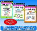 スマホ&タブレット DVD3巻セット