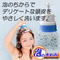 約100ミクロンの泡を頭皮に噴き付けて洗う洗浄器 ヘッドスパ 泡のきわみ