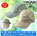 HEAD ヘッドネックシェード付きサイドメッシュキャップ