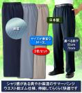 日本製 爽やかサマーパンツ同サイズ3色組