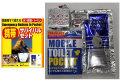 FALCON ファルコン 緊急救難食糧 携帯サバイバル・セットRP015
