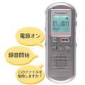 音声案内付ボイスレコーダー(AM/FMラジオ付)) ICR-801V