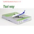 SUPER SOUND Air Port(スーパーサウンド・エアポート)シリーズ Taxi Way