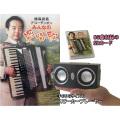 スピーカープレーヤー+全85曲収録SDカード 「熟年向け音の玉手箱」