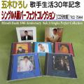 五木ひろし シングルA面パーフェクトコレクション [CD5枚組] TKCI-70444