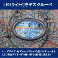 LEDライト付きデスクルーペ DS-5