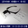 LEDライト付きメガネ型ルーペ(HD-002)