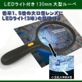 LEDライト付き130mm大型ルーペ L-130