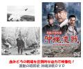 激動の昭和史 沖縄決戦DVD