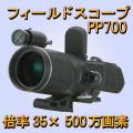 デジカメ一体型フィールドスコープ PP700