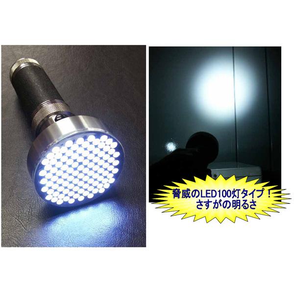 高輝度LED100 灯ハンディライト
