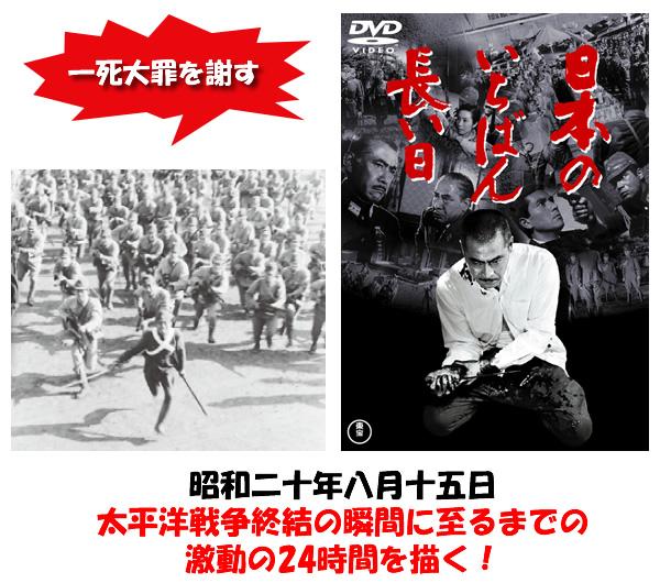 日本のいちばん長い日DVD