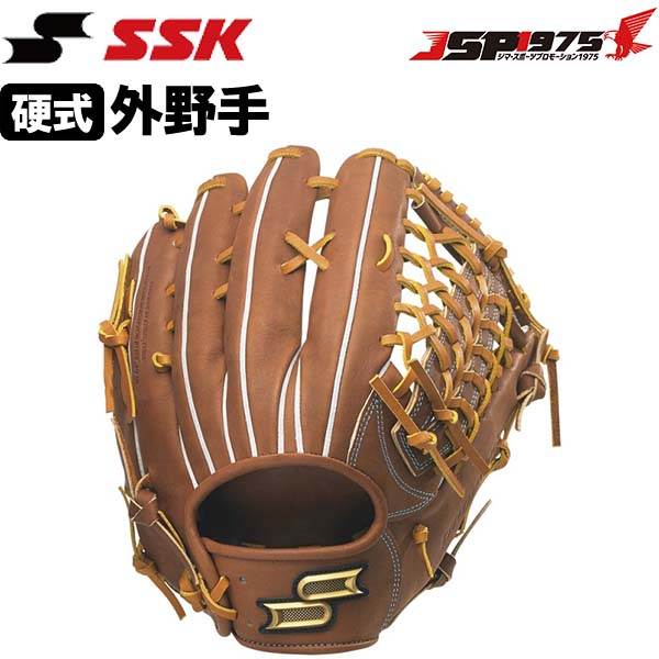 エスエスケイ SSK pek8749s21 硬式 グラブ グローブ 外野手用 野手用 プロエッジ 右投用 Cブラウン 新色 野球 野球用品 送料無料