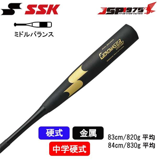 エスエスケイ SSK sbb2005 クロノマスター ハーフ 中学硬式金属バット ブラック×ゴールド