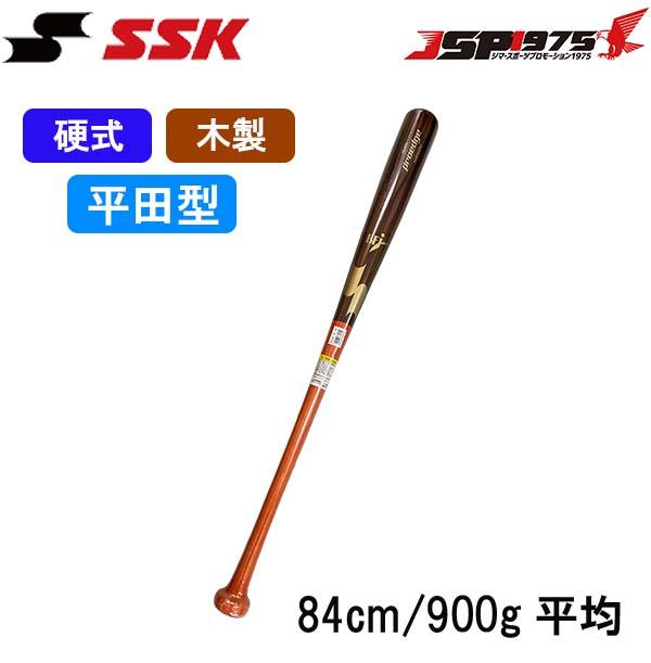 エスエスケイ SSK pe3105 硬式木製バット プロエッジ 平田型 84cm 900g平均