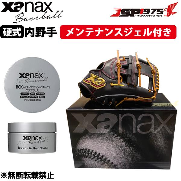 ザナックス XANAX bhg63021t 硬式 グラブ グローブ 内野手用 右投用 トラスト ブラック 野球 野球用品 送料無料