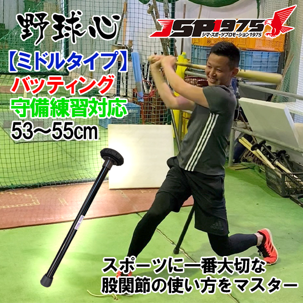 野球心 水口栄二 野球ギア スピンスティック ミドルタイプ オリジナル練習器具 下半身強化 バッティング練習 野球 野球用品 送料無料