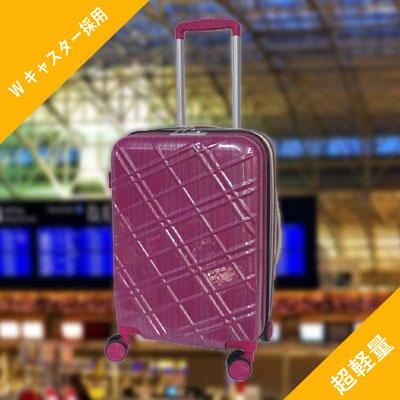 【送料無料】AIR GATE WAY 拡張型ファスナーハードキャリー 50L ピンクウッドグレイン